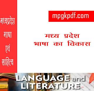Language and literature in Madhya Pradesh