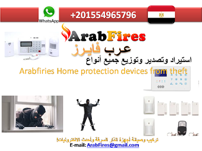 Arabfiries Home protection devices from theft