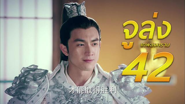 จูล่งเทพสงคราม 《武神赵子龙》 ตอนที่ 42