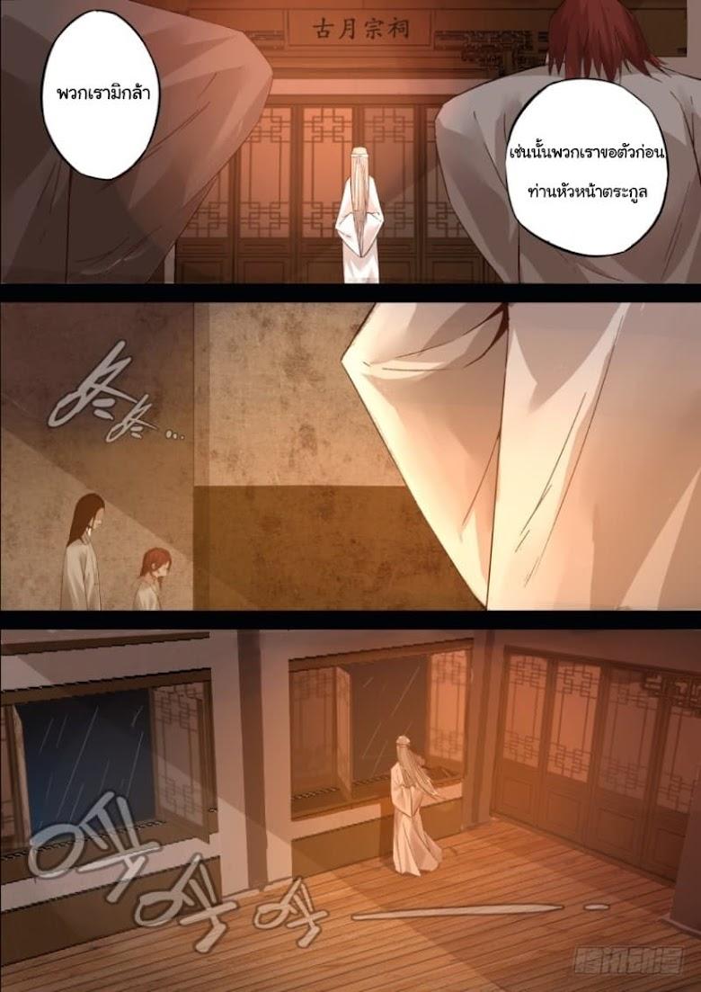 Master of Gu - หน้า 20