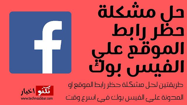 طريقتين لحل مشكلة حظر رابط الموقع او المدونة علي الفيس بوك في اسرع وقت