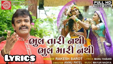 rakesh barot na video, rakesh barot video, rakesh barot new song, rakesh barot song, rakesh barot gujarati video, rakesh barot na video geet, rakesh barot na nava geet, rakesh barot gujarati song, rakesh barot na gayan, rakesh barot movie,