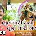 Rakesh Barot - bhul Tari Nathi bhul Mari Nathi lyrics