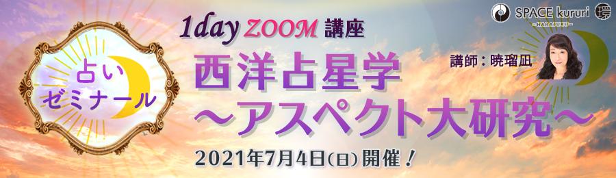 スペースくるり。SPACE kururiで開催する、新講座。1dayのZoom講座、占いゼミナール西洋占星学〜アスペクト大研究〜。講師暁瑠凪。2021年7月4日(日)にオンライン開催!