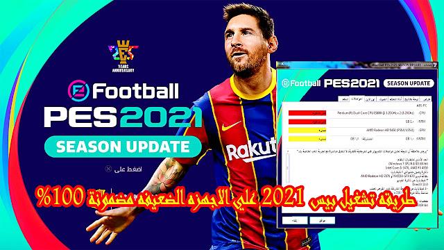 حصريا!!!طريقه تشغيل بيس 2021 علي الاجهزه الضعيفه مضمونة %100