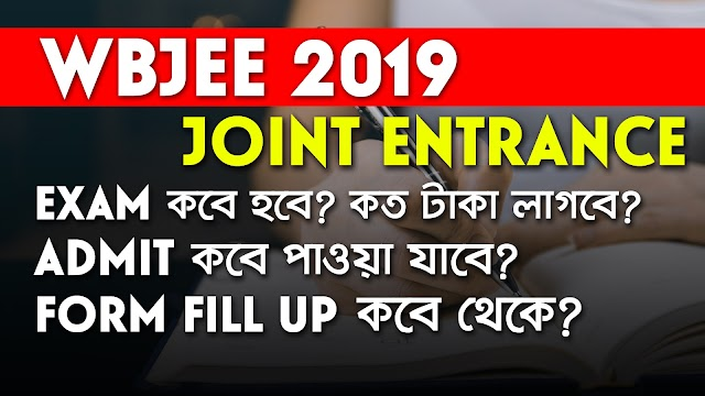 WBJEE 2019 - West Bengal Joint Entrance Examination 2019 | Application Form | Application Fee | Exam Date