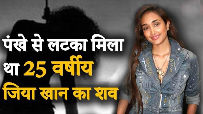 jiah khan suicide