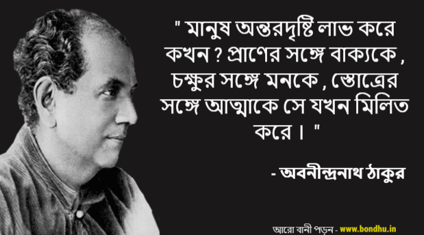 quotes_by_abanindra_nath_tagore