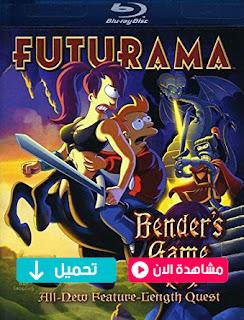 مشاهدة وتحميل فيلم Futurama: Bender's Game 2008 مترجم عربي