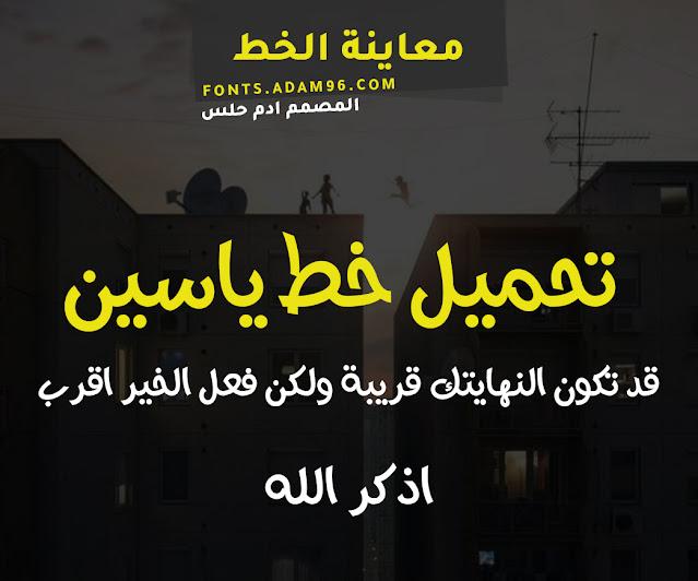 تحميل خط ياسين عربي من اجمل الخطوط العربي للتصميم مجاناً Font Yassin Arabic