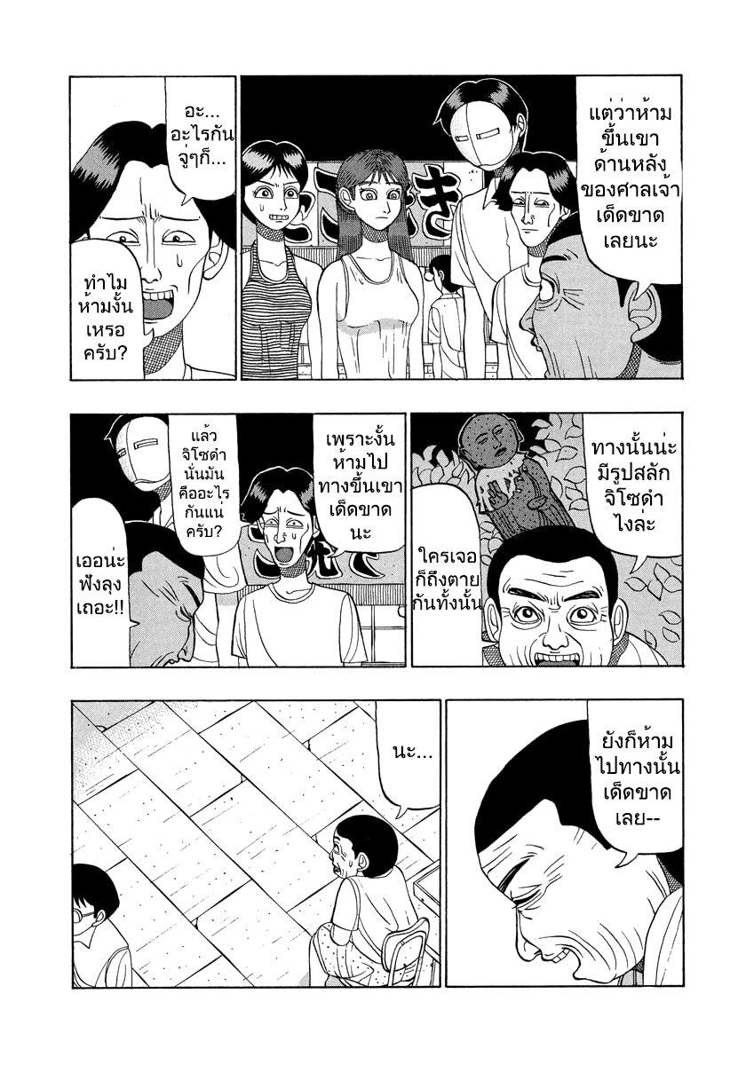 อ่านการ์ตูน Tanikamen ตอนที่ 20 หน้าที่ 6