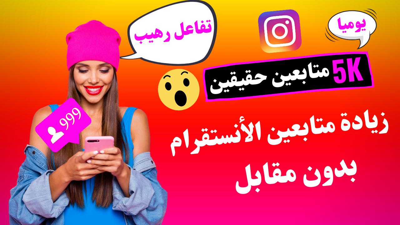 موقع زيادة متابعين الأنستقرام مجانا
