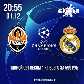 Шахтёр Д – Реал Мадрид где СМОТРЕТЬ ОНЛАЙН БЕСПЛАТНО 01 декабря 2020 (ПРЯМАЯ ТРАНСЛЯЦИЯ) в 20:55 МСК.