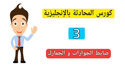 تعلم المحادثة الانجليزية للمبتدئين : كورس شامل لتعلم اللغة الانجليزية من الصفر : 3