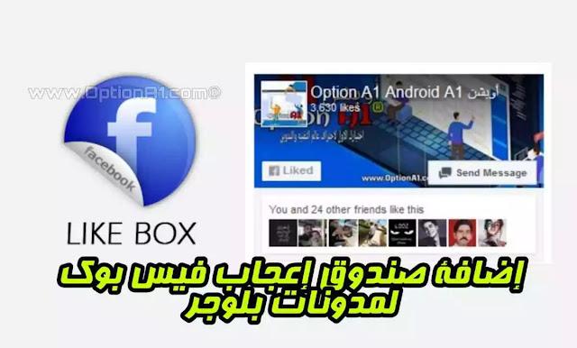 اضافة كود صندوق اعجاب فيس بوك خفيف الى بلوجر بشكل احترافي