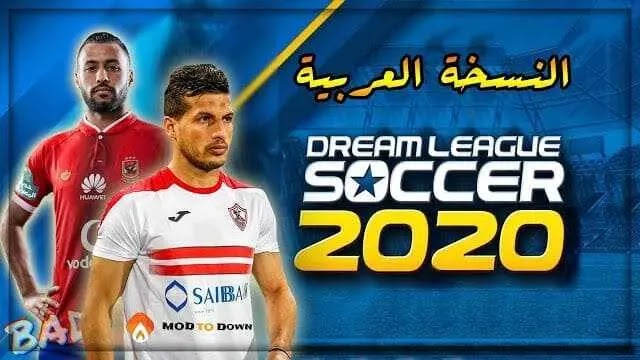 تحميل دريم ليج 2020 مهكرة لـ اندرويد DLS 2020 الدوري المصري