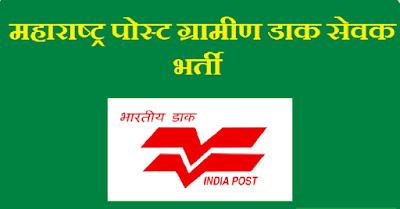 महाराष्ट्र जीडीएस भर्ती 2021: 2428 रिक्तियां महाराष्ट्र डाकघर के तहत अधिसूचित, अंतिम तिथि: 10 जून