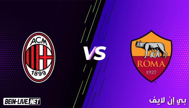 مشاهدة مباراة روما وميلان بث مباشر اليوم بتاريخ 28-02-2021 في الدوري الايطالي