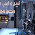 أفضل 6 ألعاب القناصة Sniper games لاتحتاج انترنت لأجهزة Android في عام 2020