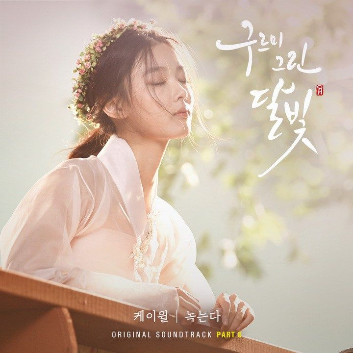 K.Will – Moonlight Drawn by Clouds OST Part 6 (FLAC)