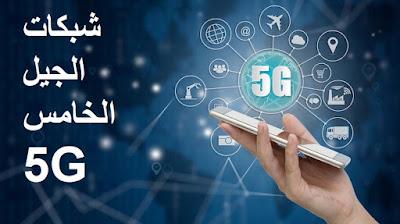 مميزات شبكات الجيل الخامس 5G