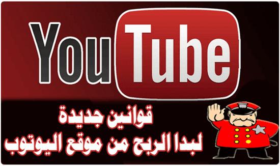 اصبح الربح من, اليوتيوب ,غير ,سهل, بعد, فرض, شروطا,جديدة, الربح, من YouTube