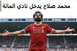 محمد صلاح قصة نجاح