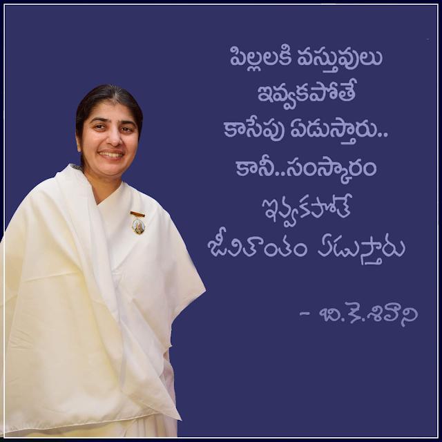 bk-shivani-motivational-quotes-in-telugu