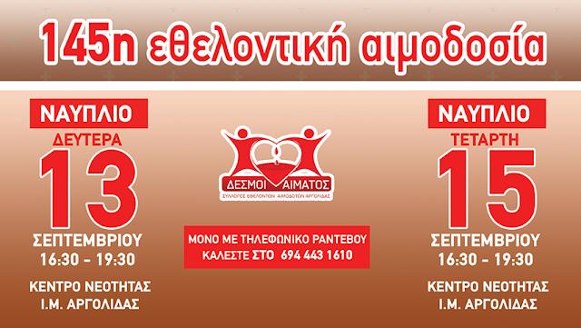145η τακτική εθελοντική αιμοδοσία στο Ναύπλιο (μόνο με ραντεβού)
