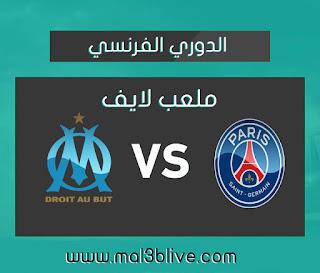 مشاهدة مباراة باريس سان جيرمان و مارسيليا بث مباشر على موقع ملعب لايف اليوم الموافق 2019/10/27 في الدوري الفرنسي