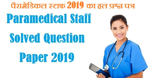 PARAMEDICAL STAFF SOLVED QUESTION PAPER 2019