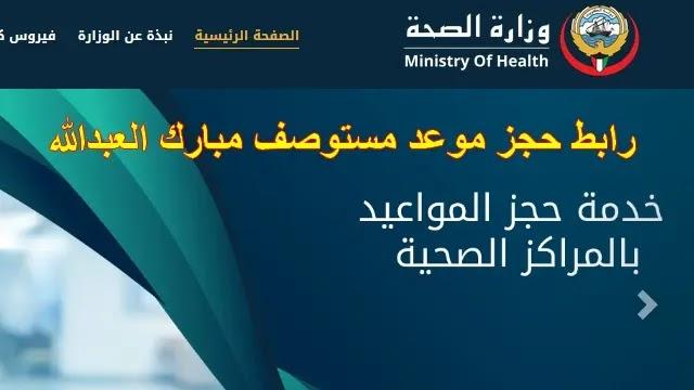 حجز موعد مستوصف عبدالله مبارك بالكويت