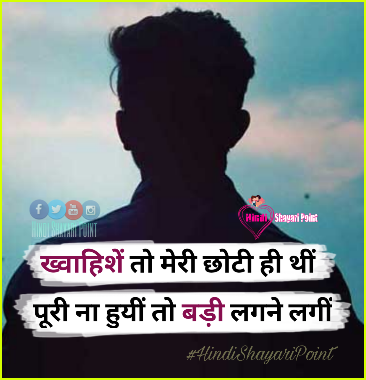 Hindi Sad Shayari Whatsapp Sad Status Images दरद