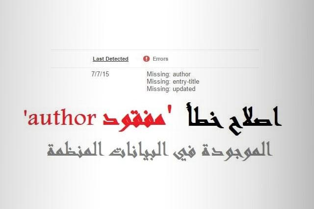 اصلاح خطأ مفقود author الموجودة في مشرفي المواقع