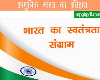 Bharat ka swatantra Sangram | भारत का स्वतंत्रता संग्राम