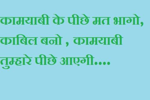 3 Idiots Dialogue in Hindi