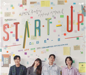 Download Drakor Start-Up (2020) Sub Indo, Episode 4