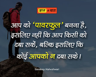 motivational-quotes-image-in-hindi