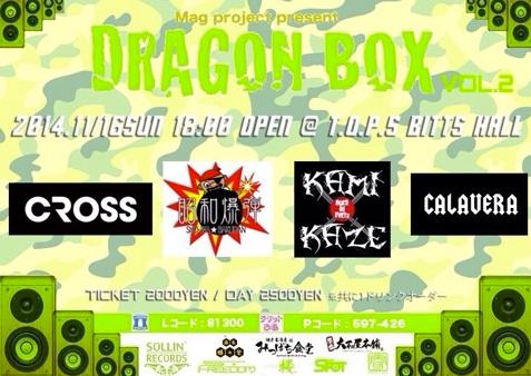 dragon box vol 2