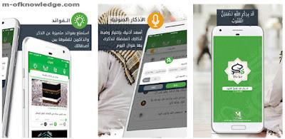تطبيق ذكر Thekr أحد أفضل التطبيقات الاسلامية لرمضان 2021