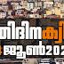 Kerala PSC   04 Jun 2021   Online LD Clerk Exam Preparation - Quiz-22