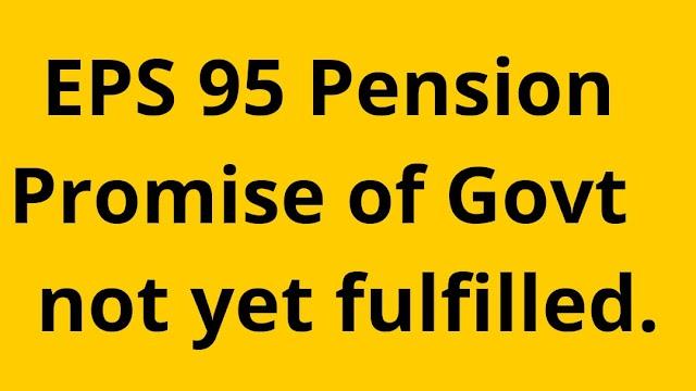 EPS 95 Pensioner | NAC | దయచేసి ఈ ఆర్టికల్ ని చివరి వరకు చదవాలి