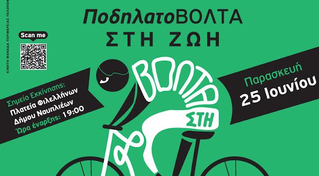 Ποδηλατοβόλτα στο Ναύπλιο για την Παγκόσμια Ημέρα Κατά των Ναρκωτικών