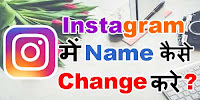 How to Change Name in Instagram?