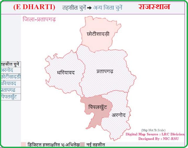 (E DHARTI) राजस्थान अपना खाता