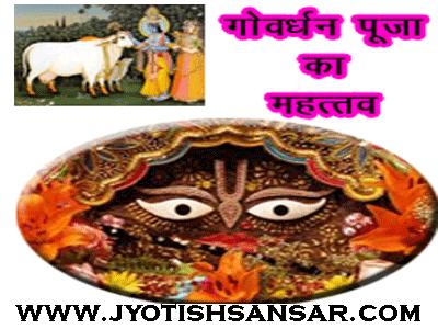 govardhan puja kaise hoti hai in hindi jyotish