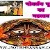 Govardhan Pooja Ka Mahattw In Hindi