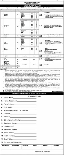 Ministry-of-the-Interior-Last-80-Vacancies-announced-February-2021-Download-the-application-forms