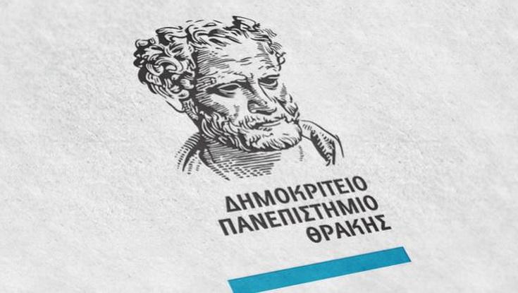 Κορωνοϊός: Έκτακτη ανακοίνωση του Δημοκριτείου Πανεπιστημίου Θράκης