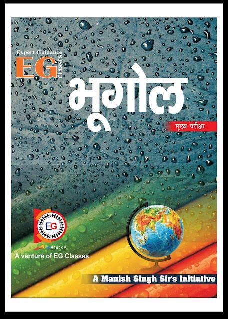 Physical Geography (Mains) : For UPSC Exam Hindi PDF Book